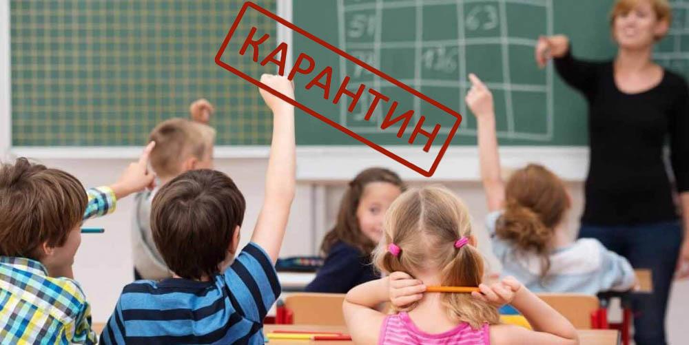 Через грип та ГРВІ школи почали закривати на карантин
