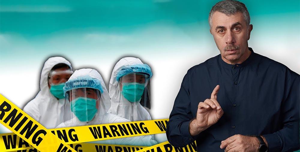 Комаровский резко высказался из-за паники в связи с эвакуацией украинцев из Китая
