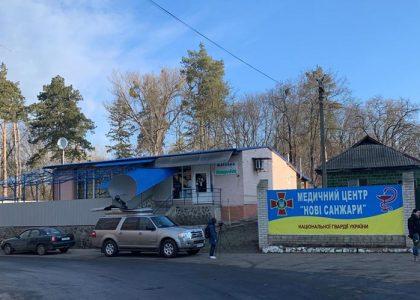 медичний центр нові санжари