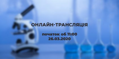 Онлайн Трансляція НАМН України