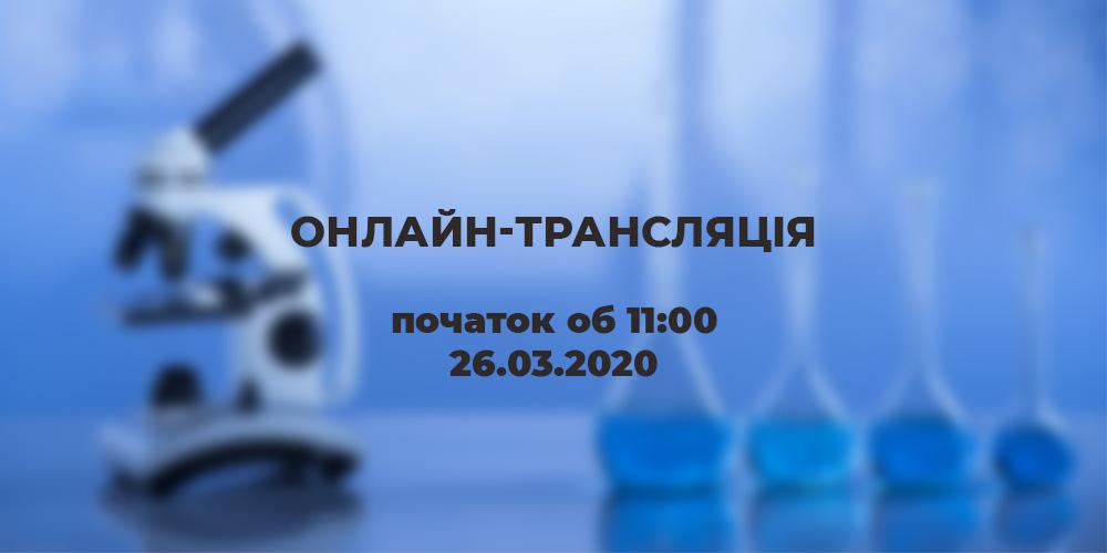 Українські вчені розкажуть, як можна уповільнювати розмноження коронавірусів