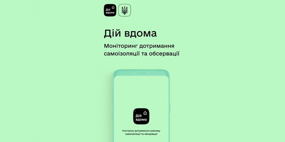 В Украине создали приложение, которое будет следить за соблюдением самоизоляции больных Covid-19