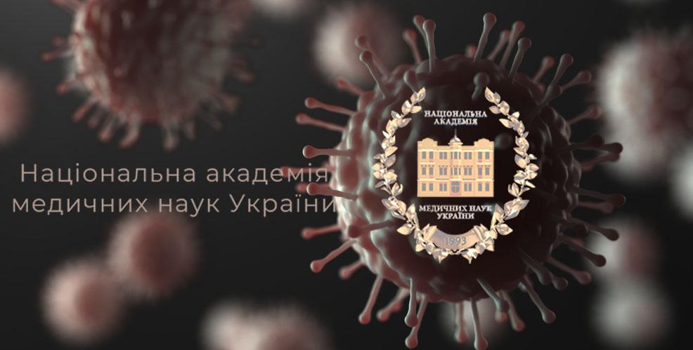 Міг би зберігати людські життя, - Академія меднаук відповіла на кампанію дискредитації українського противірусного препарату