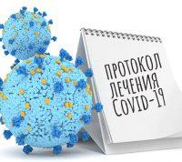 Институт эпидемиологии включил отечественный противовирусный препарат в протокол лечения Сovid-19 в своей клинике