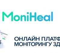 Искусство не болеть: каждый украинец может получить онлайн-график ежегодного мониторинга здоровья