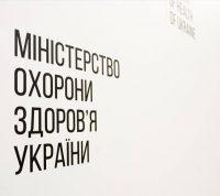МОЗ готовит новую систему финансирования больниц и просит 11 млрд грн на зарплаты медикам