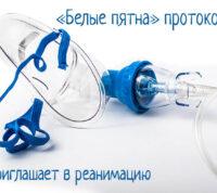 «Белые пятна» протокола лечения COVID-19, или МОЗ приглашает в реанимацию