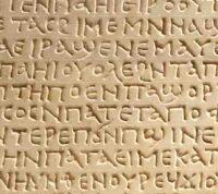 Ученые утверждают, что изучение древнегреческого языка может помочь при дислексии