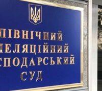 Апеляційний суд залишив у силі скасування штрафу, накладеного АМКУ на «Екофарм»