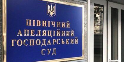 Апелляционный суд оставил в силе отмену штрафа, наложенного АМКУ на «Экофарм»