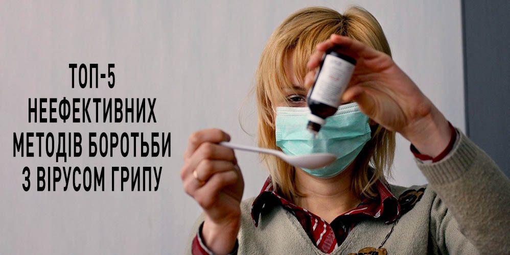 ТОП-5 малоефективних методів боротьби з вірусом грипу
